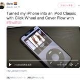 iPhoneの画面をiPod classic風にしちゃったアプリ開発者を直撃 画面に映る倉木麻衣のジャケ写が気になる