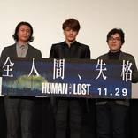宮野真守「冒頭の福山潤さんの暴走は素晴らしい」|『HUMAN LOST 人間失格』公開記念初日舞台挨拶レポート