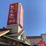 こんなに美味しい焼きそばがあったのか!元祖「日田焼きそば」を実食ルポ【大分県】