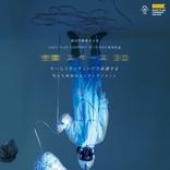 劇団壱劇屋、オールスタンディングで観る新作『空間スペース3D』を神戸で上演