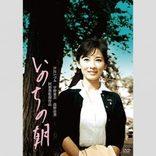 DVD予約殺到、上映会満席…伝説の清楚女優・芦川いづみ人気が再燃するワケ