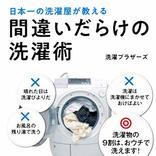 年間10万のクリーニング代節約も。洗濯ブラザーズが教える正しい洗濯術