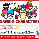 『サンリオキャラクターズ』がプリ機とコラボ♪ ハローキティやポチャッコたちとプリクラが撮れる♪