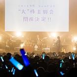 中川翔子が5秒で即決、ウォルピスカーターのワンマン公演SPゲストに決定