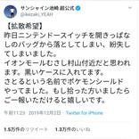 サンシャイン池崎さんが愛用のNintendo Switchを紛失 情報求めるツイートに同情の声