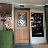 あのルノアールで釜飯!コーヒーチェーン・ルノアールの真髄を味わえるルノアール・大塚店とは?