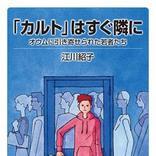 """坂本弁護士一家殺害事件から30年 """"Z世代""""がカルトから身を守るために知っておきたいこと"""