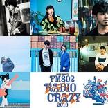 【FM802 RADIO CRAZY】音波神社・境内ステージ出演アーティスト発表