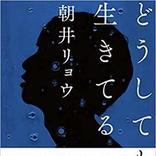 【今週はこれを読め! エンタメ編】複雑さを抱えた私たちを描く短編集~朝井リョウ『どうしても生きてる』