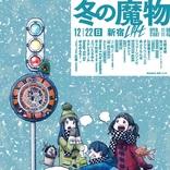 『冬の魔物』、浅野いにおコラボのメインビジュアルを公開 追加アーティストとしてJUBEE(CreativeDrugStore)を発表
