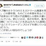 立憲・塩村あやか参院議員「リプ欄のネトウヨのエキストリーム擁護を見た」ツイートに反響