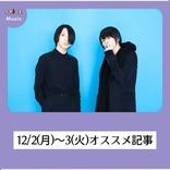 【ニュースを振り返り】12/2(月)~3(火)オススメ音楽記事