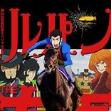『有馬記念』とルパン三世がコラボ! 純金製馬券を巡る謎を解け