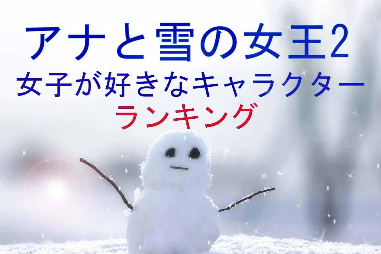 アナ と 雪 の 女王 2 上映