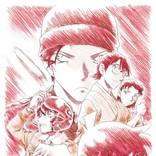 『名探偵コナン 緋色の弾丸』ビジュアル解禁 赤井秀一が家族と共に登場