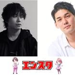 『エンスタ』第四回ゲストにピエール中野&Spiの出演が決定 初のロケゲストには大海将一郎、飯田里穂からのコメント動画も