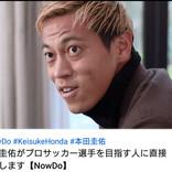 本田圭佑が将来のサッカー界担う少年少女をオンライン指導 「NowDo」がサービス開始へ