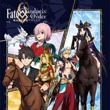 JRA×TVアニメ『Fate/Grand Order-絶対魔獣戦線バビロニア‐』人気キャラの新録ボイスとともに名レースが蘇るスペシャルムービー公開!