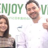 川島海荷も太鼓判!EU食材×日本食材のペアリングメニューが無料提供!「Enjoy EU Village!」