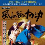 気になる人は劇場へ!新作歌舞伎「風の谷のナウシカ」全国映画館でディレイビューイング決定 原作全7巻すべてを描く