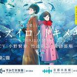 小野賢章 竹達彩奈 諏訪部順一が恋を応援、なぜか水族館が恋愛SLGを制作