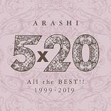 【ビルボード 2019年間 アルバムセールス】嵐『5×20 All the BEST!! 1999-2019』が首位獲得、キンプリ・乃木坂が続く