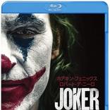 狂気の傑作、映画『ジョーカー』ブルーレイ&DVDリリース決定
