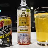 ストロングゼロレモンに「午後の紅茶 おいしい無糖」を入れるとヤバイ!! 香り高いレモンティー味で永久に飲める激ウマアルコール爆誕