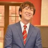 東京03飯塚「ウチらじゃねーよ!」 サンドウィッチマンから「10年ぶりの復活、おめでとう」と花を贈られて