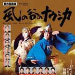 尾上菊之助が風の谷の姫、中村七之助が白き魔女に スタジオジブリ初の歌舞伎『風の谷のナウシカ』が開幕へ