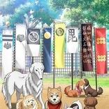 「織田シナモン信長」本PVで堀内犬友、犬川登志夫ら声優陣のボイス初披露