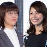 """高畑充希&相武紗季、""""バチバチ""""2ショットにネット「最高なお二人」の声"""