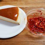 韓国人が絶賛! チーズケーキにキムチをのせて食べると衝撃的ウマさ