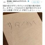 日テレ青木源太アナ「まずい。このままだと我が家のクリスマスには」 5歳の息子さんがサンタに書いた手紙がSNSで話題に