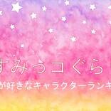 映画が大絶賛!『すみっコぐらし』人気キャラクターランキング発表