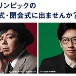 パラリンピック開閉会式をKERA&小林賢太郎が演出!参加キャストは公募