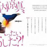 藤原竜也&竹内涼真、心臓に爆弾を埋め込まれ…極限のノンストップ・サスペンス