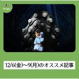 【ニュースを振り返り】12/6(金)~9(月)のオススメ舞台・クラシック記事