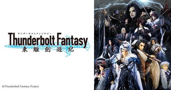 Thunderbolt Fantasy Project 総合公式サイト