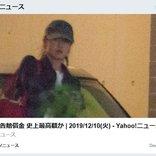 沢尻エリカさんの賠償金20億円との報道で『Twitter』のトレンドに「ベッキーの4倍」がランクイン