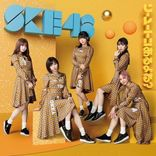 SKE48須田亜香里がセンターを務めるニューシングル、ビジュアル&収録内容が解禁