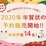小野友樹・佐藤拓也・谷山紀章ら14名の豪華声優陣のボイスメッセージ付き年賀状、予約販売開始!