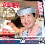 皇后雅子さまへの「過剰な期待控えて」 忘れられたバッシングと適応障害