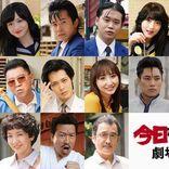 『今日から俺は!!劇場版』7月公開、ドラマメンバー全員が揃い踏み