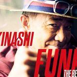 木梨憲武、1stソロ・アルバムがランキング1位を獲得