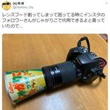 レンズフードの代用に「じゃがりこ」!? 意外な組み合わせがカメラユーザーの間で話題に