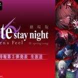 「AbemaTV アニメ ch」×『劇場版「Fate/stay night[Heaven's Feel]」Ⅲ.spring song』スペシャルプログラム第2弾生放送
