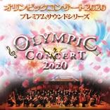有森裕子、原田雅彦、小塚崇彦らが登場 『オリンピックコンサート2020』のゲストオリンピアンが発表