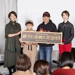 いのうえひでのり、早霧せいながゲストとして登場 『WOWOW presents 勝手に演劇大賞 第10回記念スペシャルトークイベント』開催