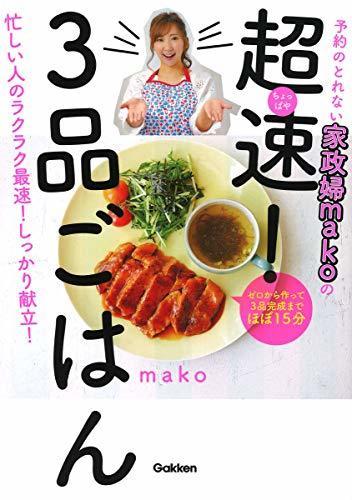 予約のとれない家政婦makoの 超速! 3品ごはん